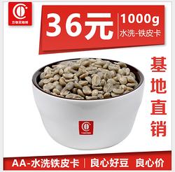 万咖云南小粒咖啡生豆纯种精选优质水洗铁皮卡1000g/包