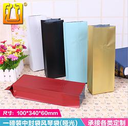 一磅装咖啡中封气阀袋 彩色款式可装茶叶零食果干 定制印刷