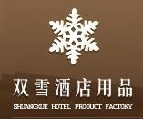 金牛区双雪酒店用品厂