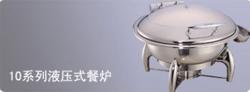 10系列液压式餐炉
