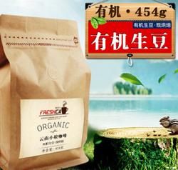 弗莱士云南有机咖啡豆醇厚下单烘焙可现磨黑咖啡粉 454g
