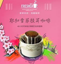 耶加雪菲挂耳简盒咖啡新鲜烘焙精选原产地生豆可代销加工 无糖80g