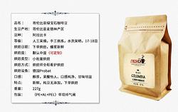 庄园哥伦比亚绿宝石咖啡豆原产地生豆下单烘焙新鲜香醇227g