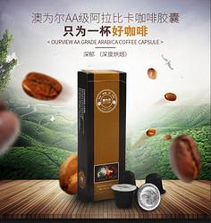 Ourview 进口现磨咖啡胶囊 胶囊咖啡可适用雀巢型咖啡胶囊机
