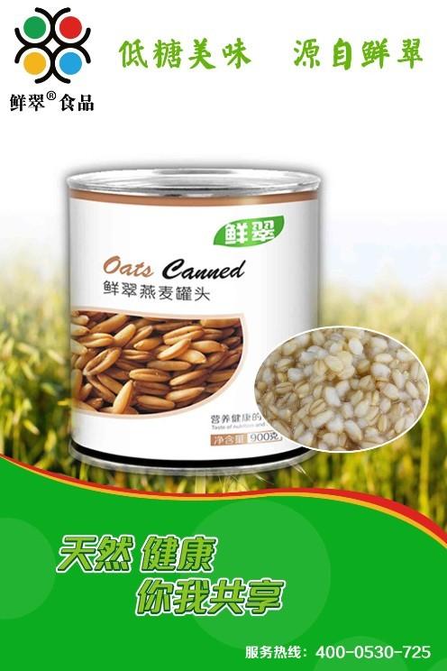 鲜翠燕麦罐头