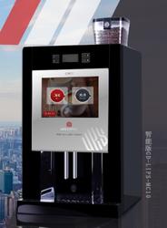 智能全自动咖啡机GD-LIPS-MC10