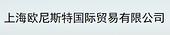 上海欧尼斯特国际贸易有限公司