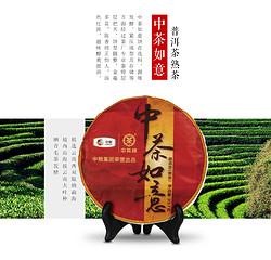 2016新茶普洱茶如意饼