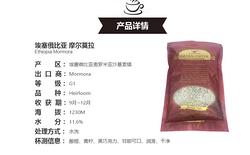 巴拿马 翡翠庄园 巴尔米拉 RFA 进口精品咖啡生豆