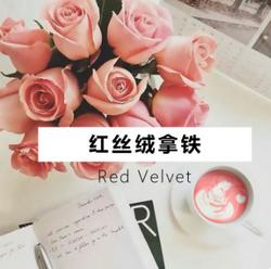红丝绒粉 红丝绒拿铁韩国进口 红丝绒系列咖啡店专用冲饮500g
