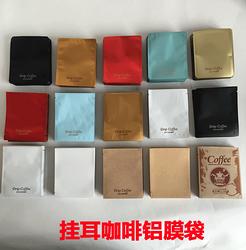 挂耳咖啡过滤袋牛皮纸袋铝箔袋手冲咖啡滤纸袋外袋挂耳咖啡包装袋