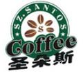 深圳市圣多斯咖啡食品有限公司