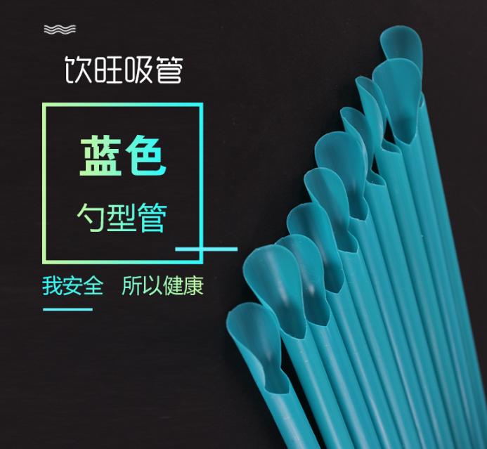 饮旺吸管 蓝色勺型管