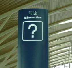 上海浦东国际机场标识系统