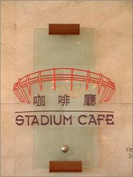 东亚富豪大酒店标识系统