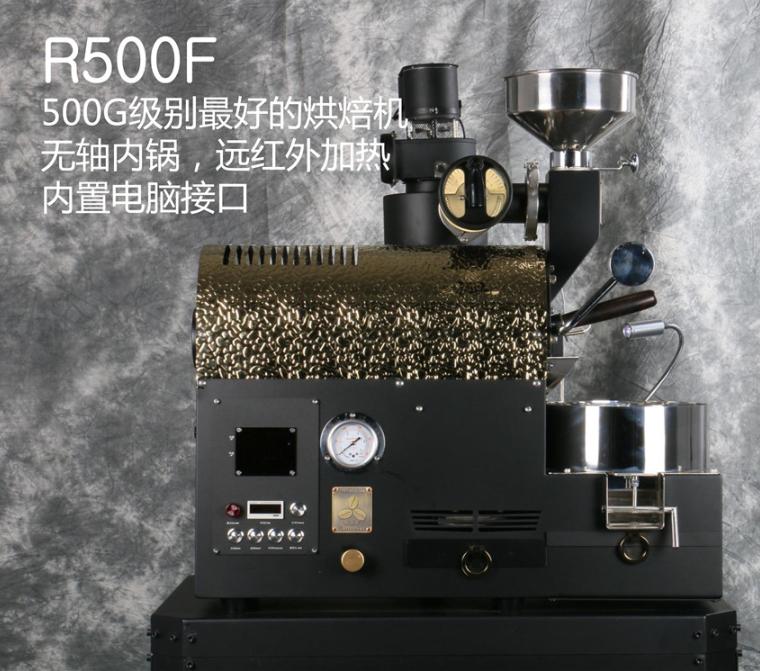 R500F咖啡烘焙机