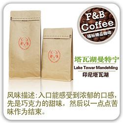塔瓦湖曼特宁咖啡豆