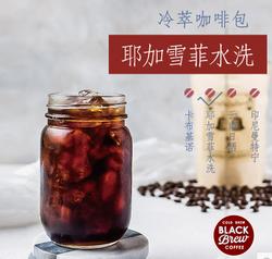 FISHER COFFEE耶加雪菲冷萃冰酿袋泡精品咖啡粉8包口粮装无梅森杯