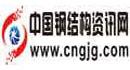 中国钢结构资讯网