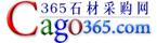 365石材采购网