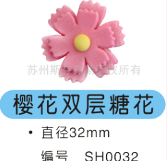 樱花双层糖花 巧克力装饰