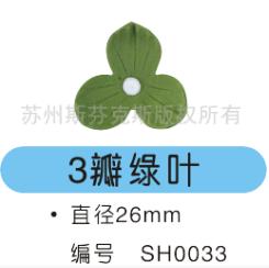 3瓣绿叶 巧克力装饰