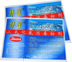 二氧化氯消毒粉剂(长效型)