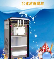 台式冰淇淋机