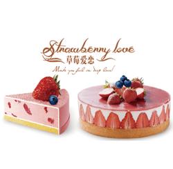 带我走草莓冰淇淋蛋糕坯