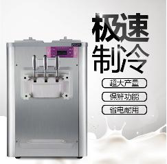 麦康电器酷力士商用冰淇淋机
