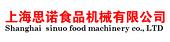 上海思诺食品机械有限公司