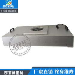 不锈钢FFU空气净化器厂家 1175×575工业FFU风机过滤单元批发 FFU