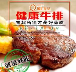 【缘汇】欧德谷饲眼肉牛排180g/份