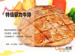 【缘汇】欧德谷饲菲力牛排180g/份