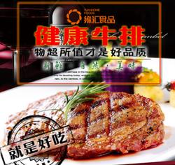 【缘汇】欧德高端套餐 团购澳洲牛肉谷饲菲力西冷眼肉牛排送刀叉