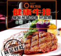 【缘汇】欧德谷饲西冷牛排180g/份