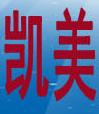 东莞凯美塑料五金制品有限公司