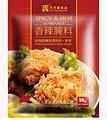 kfc用懒人厨房家庭用50g香辣小包装腌料经典调味腌料秘制烧烤料