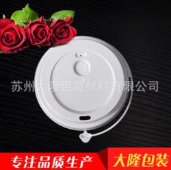 厂家批发台湾进口一次性奶茶杯盖 S-90HV白色拉扣杯盖 咖啡杯盖