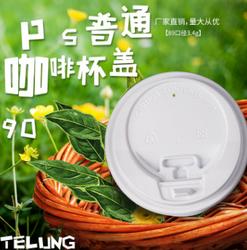 90口径一次性翻口杯盖时尚奶茶杯盖3.5g 塑料黑色白色
