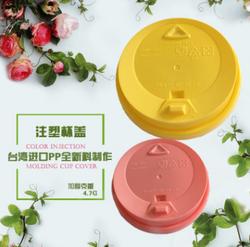 一次性台湾进口翻口加厚注塑咖啡杯盖 塑料吸嘴奶茶杯盖