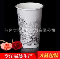 16oz双PE时尚印花奶茶纸杯隔热