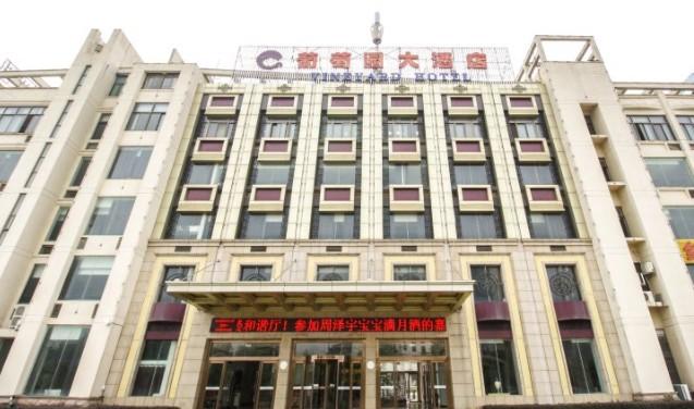 浙江葡萄园大酒店