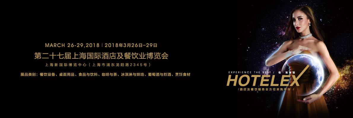 作为酒店餐饮及高端食品饮料类展会的风向标,第二十六届上海国际酒店用品博览会(2017 HOTELEX Shanghai)无论从展出规模还是买家数量都创历届新高,又一次为展商和专业观众献上了一场专业性与参与性高度融合的行业交流盛宴。