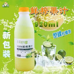台湾柠檬汁原汁