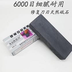 香港成技记6000目修复天然磨刀石