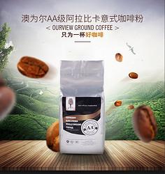 新品特价 Ourview澳为尔意式拼配咖啡粉 进口咖啡豆精心研磨成粉