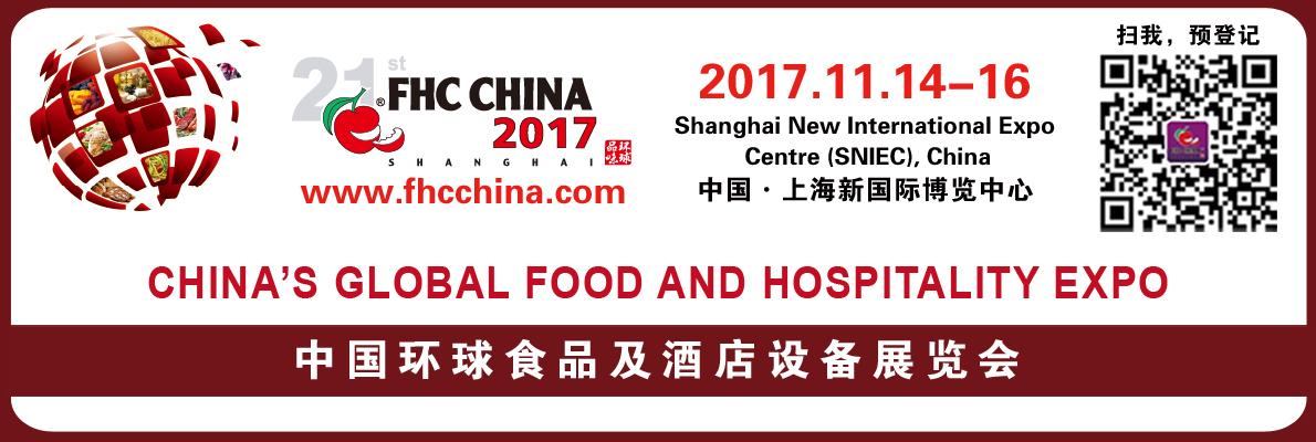 第二十一届上海国际食品饮料及餐饮设备展览会和第五届上海国际进口酒类精品展览会将于2017年11月14至16日隆重登陆上海新国际博览中心。