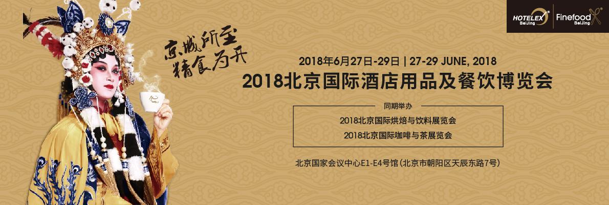 北京国际烘焙与饮料展会,是上海博华国际展览有限公司的品牌展会Hotelex上海酒店用品及高端食品饮料展的华北地区子展。2016年首次在北京国家会议中心成功举办后,2018年将扩大规模,从烘焙饮料、咖啡茶展发展到酒店用品、餐饮设备及餐饮食材的专业酒店餐饮展会。本展会旨在加强和推进华北地区酒店餐饮的发展,为中高端采购商、经销商、代理商及批发商等专业人士,提供一站式的采购贸易平台。