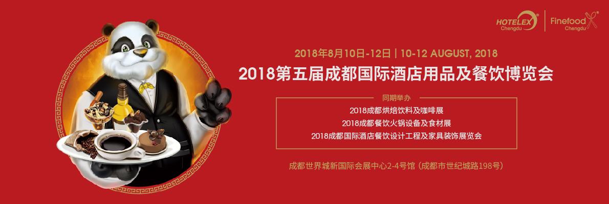 2017成都国际酒店用品及餐饮博览会,简称 HOTELEX Chengdu,是上海博华国际展览有限公司在2014年创立,依托博华品牌展会 HOTELEX (上海国际酒店用品博览会)的西南地区子展。已经成功的举办三年。本展会旨在加强和推进西南地区酒店餐饮业的发展,为中高端的采购商、经销商、代理商及批发商等专业人士,提供解决方案的一站式采购贸易平台。 同期举办的2017成都烘焙饮料及咖啡展、2017成都餐饮火锅设备及食材展、2017成都酒店餐饮连锁加盟及设计装饰展,除了专注于酒店餐饮行业的产品供应,也将会以专业的视角,为关注其他商业空间的观众买家,带去该行业的最新材质、最新设计和最新制造工艺,立志成为本行业发展的风向标展会。
